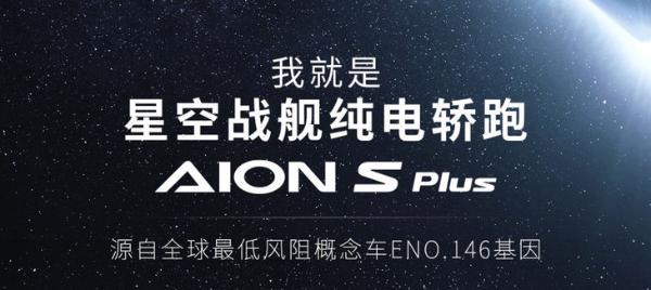 概念车量产就这? 广汽埃安AION S Plus官图发布