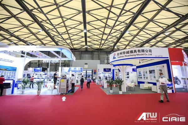IATW 2021上海国际汽车创新技术周盛大开幕