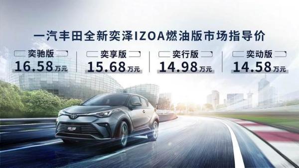 丰田新款奕泽IZOA正式上市 售价区间14.58-18.98万元