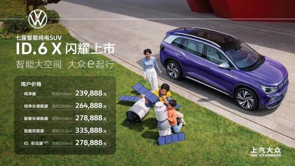 上汽大众ID.6 X上市 售价23.9888万元到33.5888万元
