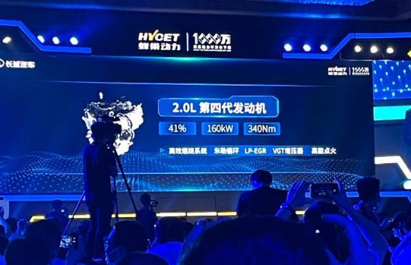 4种燃料形式6大产品平台 长城汽车蜂巢动力第1000万台发动机下线