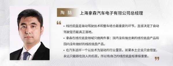 "C Talk丨拿森总经理陶喆:实现线控底盘自主可控,需要稳固的""势能"""