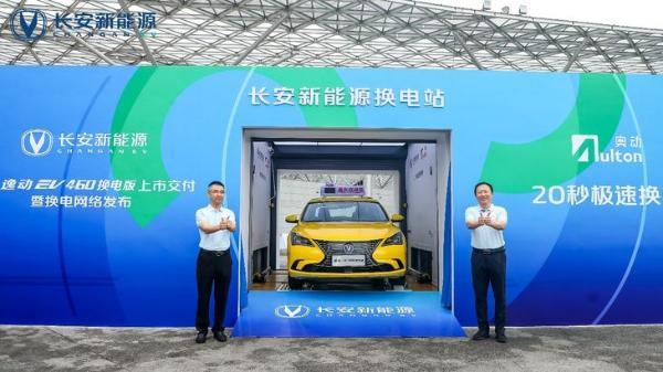 长安逸动EV460换电版正式上市交付 20座换电站同步启动