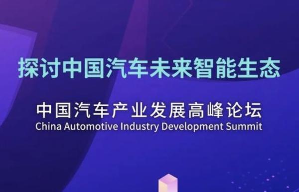 新机遇 新生态 中国汽车产业发展高峰论坛于保定成功举办