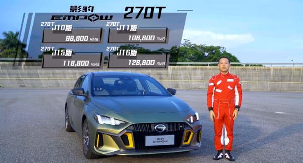 广汽传祺影豹正式下线 预售9.88-12.88万元/采用锻造油轨