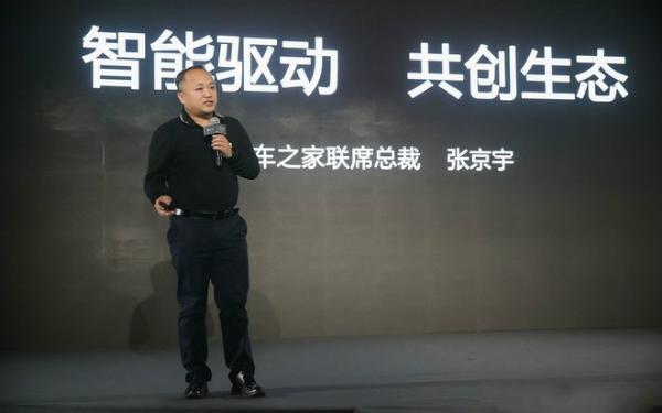 前汽车之家高层张京宇,出任华人运通首席数字官