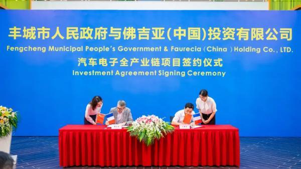 佛吉亚正式签约丰城汽车电子全产业链项目