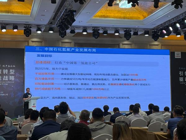 中国石化:至2025年成为中国第一氢能公司