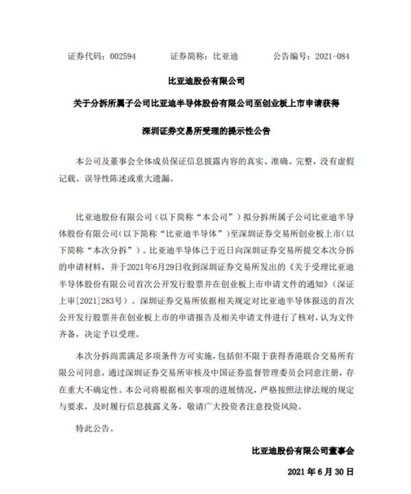 比亚迪半导体创业板IPO申请获深交所受理