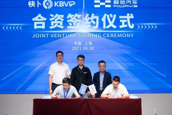 与宁德时代合作再加深,爱驰汽车与上海快卜签署合资合作协议