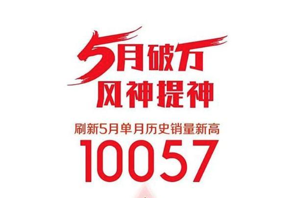 东风风神公布5月新车销量成绩 距年目标已完成30%