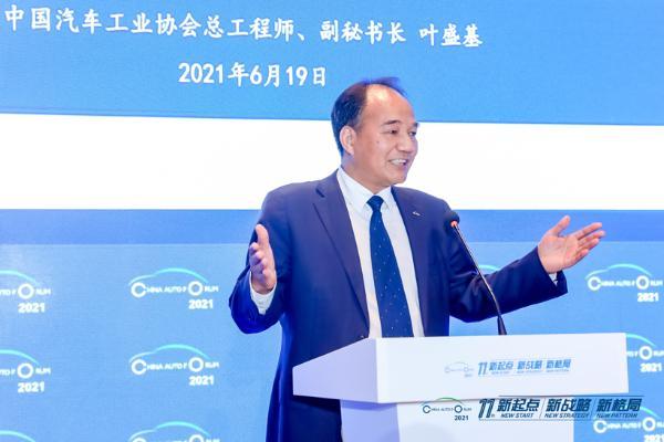 中汽协叶盛基:芯片短缺全年影响有望被抹平