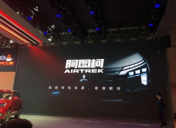广汽三菱阿图柯展望 将于重庆车展公布更多信息