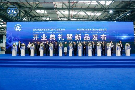 采埃孚商用车嘉兴基地建成投产 持续深耕中国市场