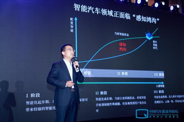 """斑马智行CIO徐强:操作系统助力智能汽车迈过用户""""感知鸿沟"""""""
