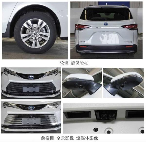 全新国产丰田赛那申报图曝光 有望今年下半年上市