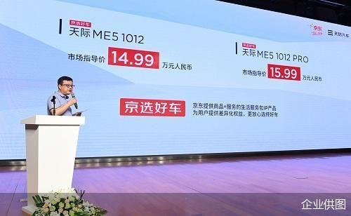 """ME5续航1012公里,14.99万元起售,天际、京东汽车""""CP""""战略落地"""