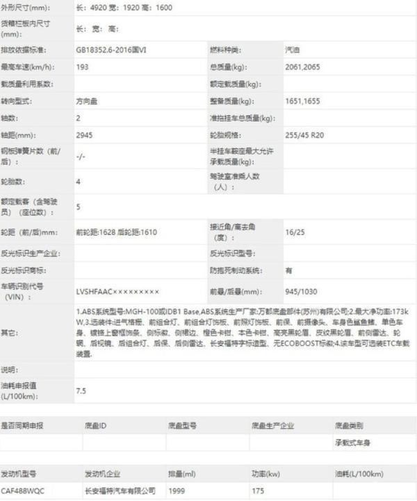 长安福特EVOS消息:将于今年内正式上市