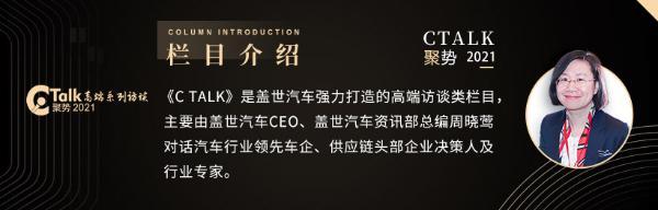 C Talk | 敏实陈斌波:始终保持危机感才能倒逼企业成长