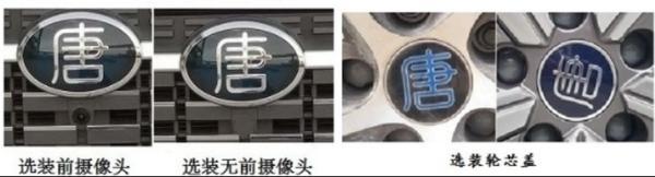 新款换新装 比亚迪唐EV 最新申报图曝光 可选新式前脸