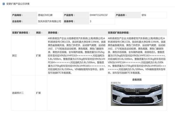 本田全新思域申报图曝光 外观细节升级/动力延续1.5T引擎