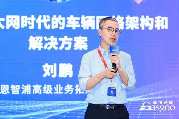 2021中国汽车半导体产业大会圆满落幕