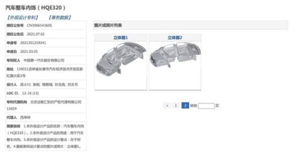 红旗全新纯电SUV专利图曝光 定位旗舰车型/未来有望出口销售