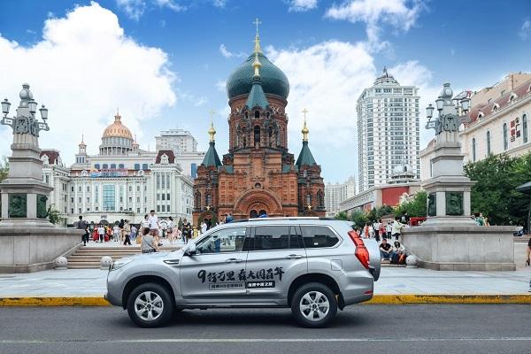 """从哈尔滨出发,哈弗H9带着""""爱""""纵贯中国"""