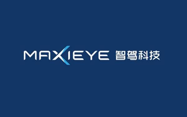 新总部正式启用,智驾科技MAXIEYE重启新征途