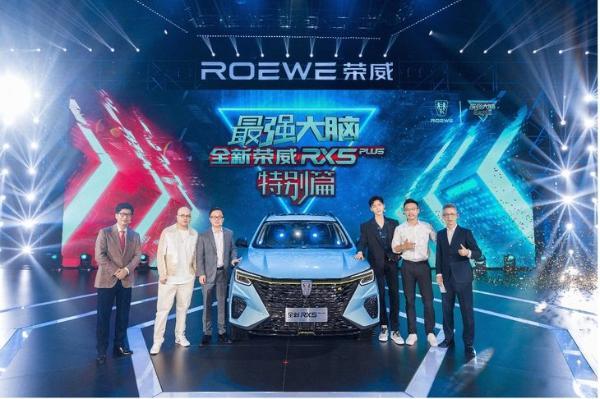 荣威新款RX5 PLUS售9.88万起 搭1.5T高功率发动机