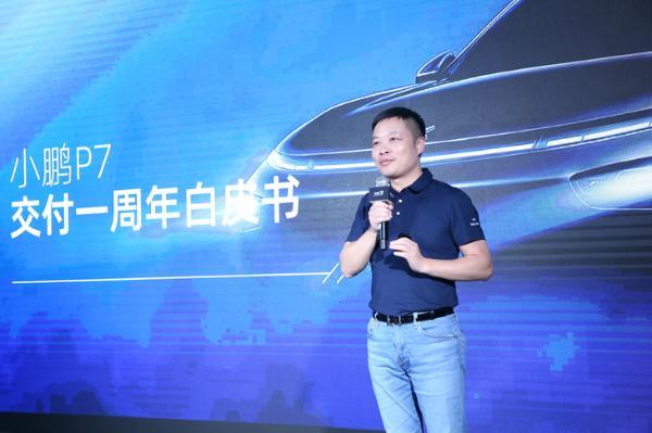 小鹏P7交付一周年 创造多项行业第一