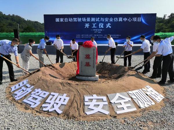 国家自动驾驶场景测试与安全仿真中心项目在重庆合川正式开工