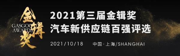 2021金辑奖汽车新供应链百强评选专家评审团-毛向阳
