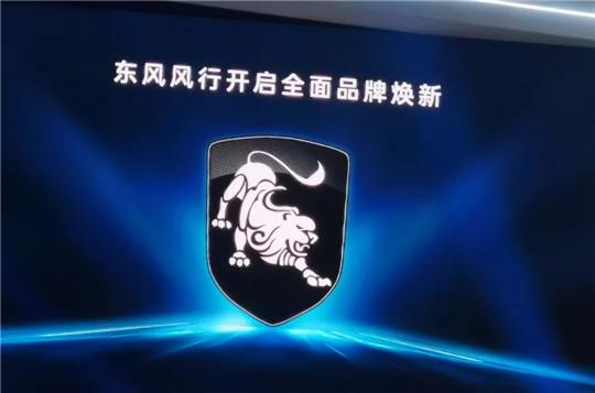 东风风行品牌焕新,全新劲狮启程