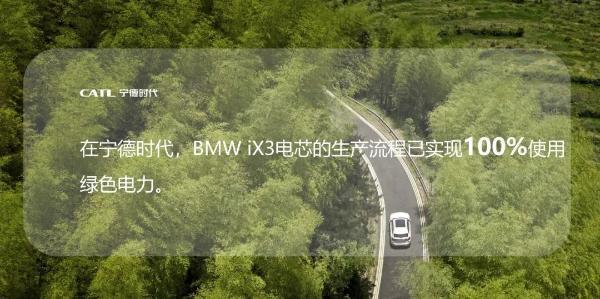 BMW iX3背后可持续发展的秘密