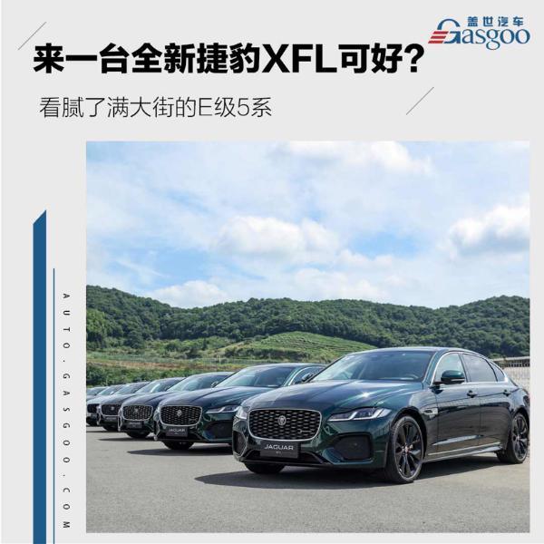 看腻了满大街的E级5系 来一台捷豹XFL可好?