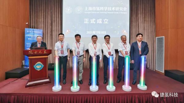 捷氢科技联合发起,上海市氢科学技术研究会成立