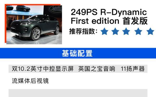 首发版综合评定最值 国产揽胜极光L购车手册