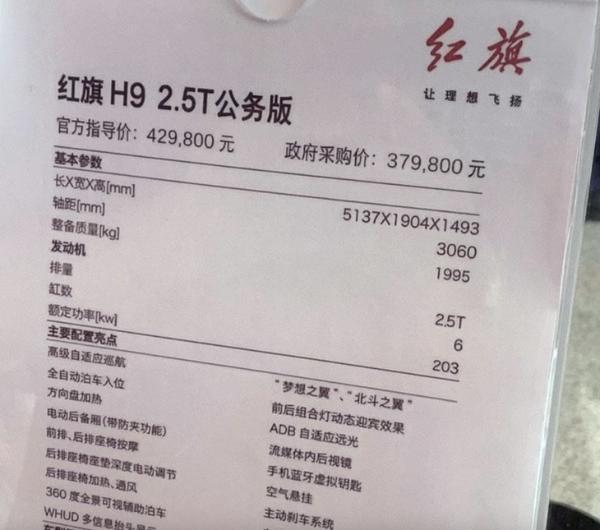 仅面向公务市场/售42.98万 红旗H9 2.5T公务版售价公布