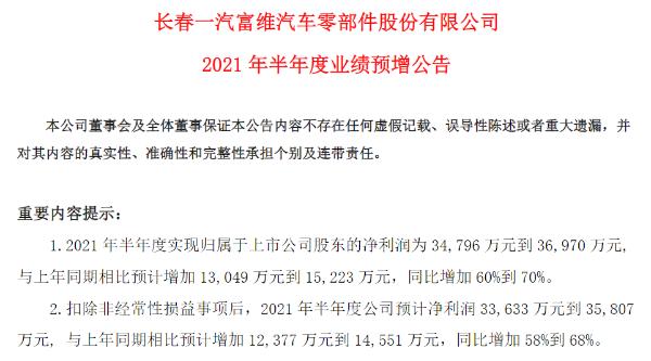德赛西威、四维图新等多家自主零部件企业上半年业绩预增,增幅最高超3倍