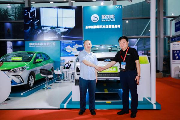 顺加能与奇瑞新能源签署采购协议,一次订购2000辆艾瑞泽e换电版车型