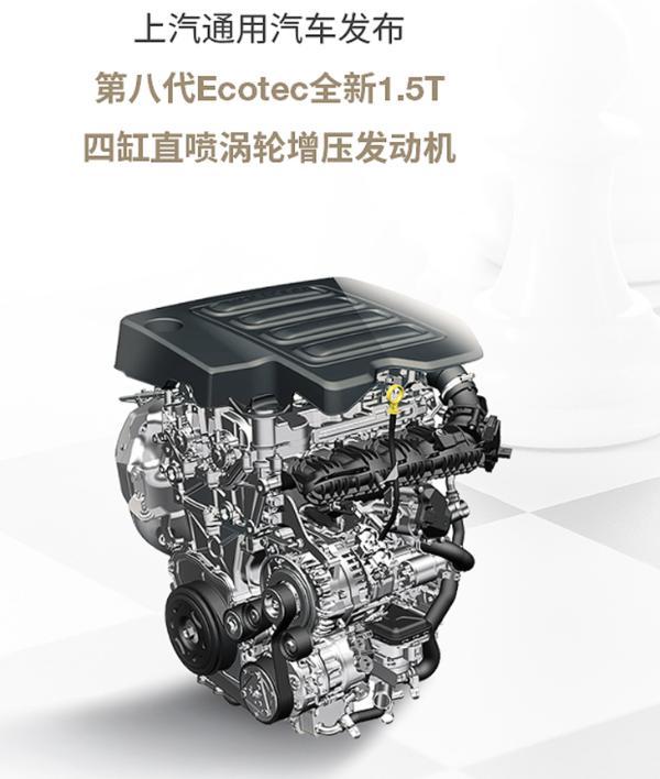 回归四缸 上汽通用正式发布全新1.5T四缸发动机