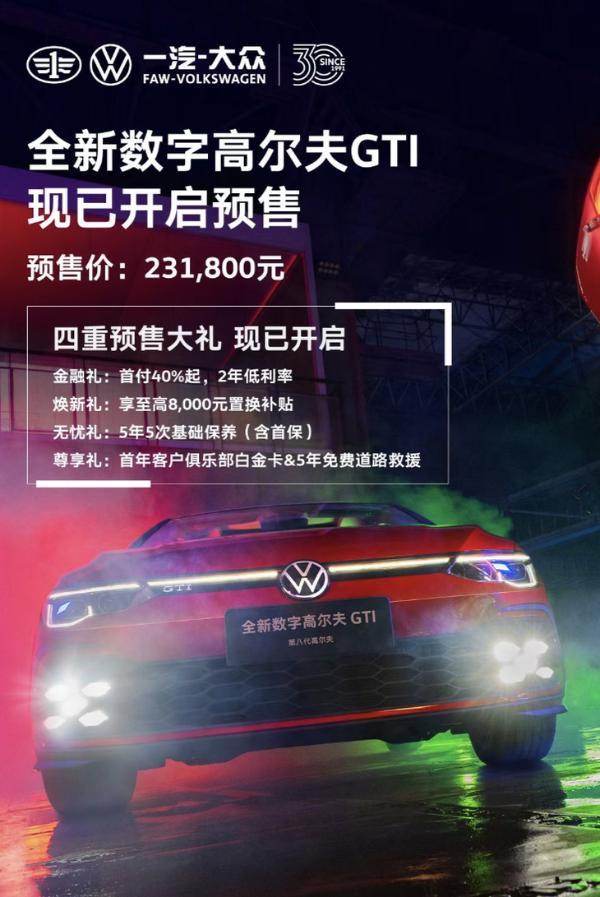 新款大众高尔夫GTI正式开启预售 搭载2.0T引擎/8月上市