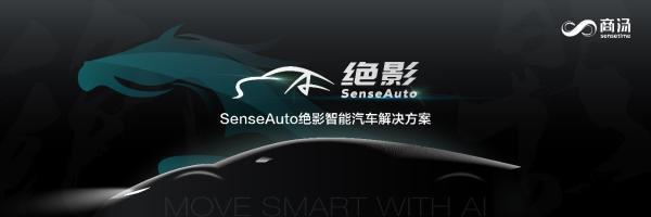 商汤科技发布SenseAuto绝影,构建共生共赢智能汽车产业新局