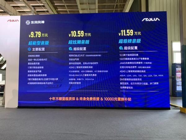 东风风神奕炫MAX正式下线 预售价9.79万起