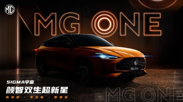 MG年度重磅新车曝光 定名MG ONE 7月30日首秀