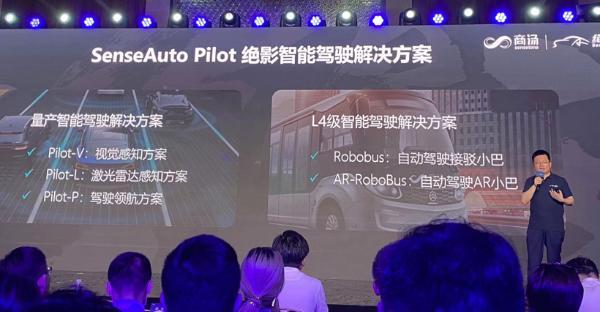 商汤发布SenseAuto绝影新品牌,加速进入智能汽车产业赛道