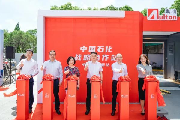 中国石化与奥动战略合作换电站,沪渝双城首发!
