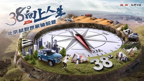 """""""38°向上人生""""再次来袭,北京越野这次玩的有点大!"""