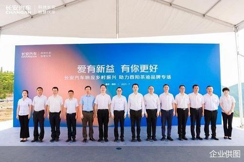 """跨界助力酉阳茶油产业发展,长安汽车打造公益""""3.0""""样本"""